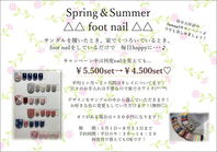 footnailキャンペーン★